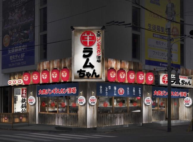ラム ちゃん 柏 大衆ジンギスカン酒場 ラムちゃん 柏店(柏/居酒屋)